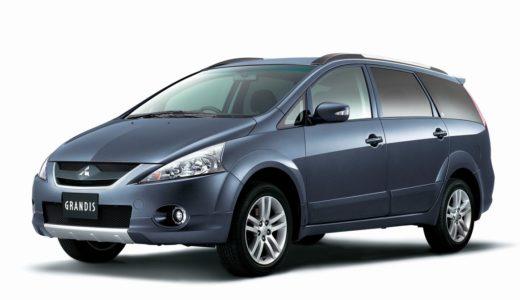 「日本の美意識」をテーマとしたLサイズミニバン三菱のグランディス。中古車で購入するのはアリか?